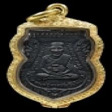 เหรียญหลวงปู่ทวด รุ่น๓ บล็อค๒จุด