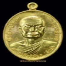 เหรียญรุ่นแรกหลวงพ่อจักษ์วัดชุ้ง เสาไห้