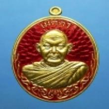 เหรียญเมตตา หลวงปู่จื่อ วัดเขาตาเงาะ เนื้อทองคำ NO 14