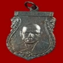 เหรียญเสมาปี2500 (ห่วงเชื่อมเดิม) หลวงพ่อเงิน วัดดอนยายหอม