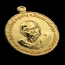 เหรียญพระอาจารย์โสภา อนุตตโร (จ่อย) วัดป่าบ้านค้อใหญ่