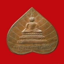 เหรียญพระพุทธชินสีห์ ปี2440
