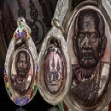 หลวงปู่หมุน วัดบ้านจาน เหรียญเล็กหน้าใหญ่ (โค้ดมะ)