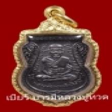 เหรียญเลื่อนสมณศักดิ์ หลวงปู่ทวด ทองแดง ปี2508 วัดช้างให้