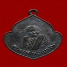 เหรียญหลวงปู่แหวนรุ่นแรก หน้าวัว