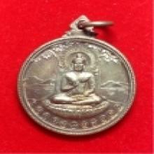 เหรียญเลื่อนสมณศักดิ์ หลวงพ่อแฉล้ม วัดโพธิ์บางคล้า ฉะเชิงเทร