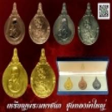 เหรียญพระมหาชนก ชุดทองคำใหญ่
