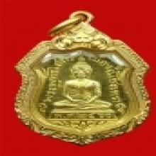 เหรียญอาร์มลพ.โสธร ย้อนยุคทองคำ วัดสุทัศน์ฯ