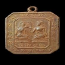 เหรียญแม่นางกวัก-แม่โพสพ หลวงพ่อเชย วัดท่าควาย