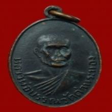 เหรียญหลวงพ่อบรรณ วัดด่าน ระนอง ปี 2497 รุ่นแรก