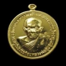 เหรียญทองคำ หลวงพ่ออุ้น รุ่นสร้างกุฎิสงฆ์