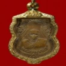 เหรียญเสมาหลวงปู่รอด วัดบางน้ำวน ปี 2482