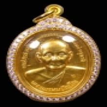 เหรียญยันต์ดวงทองคำองค์16รอยจาร หลวงปู่ดู่วัดสะแก
