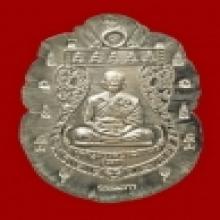 เหรียญรูปเหมือน รุ่น1 หลวงปู่เอก ว.ศาลาลอย 2555