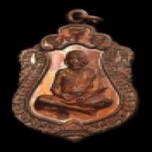 เหรียญเสมาสมปราถนา หลวงปูหมุน ฐิตสีโล