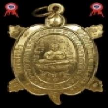 หลวงปู่หลิว เหรียญเต่ารุ่นรวยรวยรวย เนื้อทองคำ