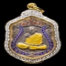 เหรียญเสมา8รอบ เนื้อเงิน ลงยา3สี หลวงปู่ทิม วัดระหารไร่