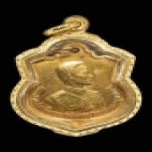 เหรียญเสมามหาราขเฉลิมพระชนมพรรษา ครบ 3  รอบ เนื้อทองคำ