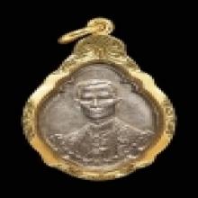 เหรียญเจริญพระชนมพรรษาครบ 4 รอบ เนื้อเงิน