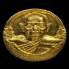 เหรียญหลวงพ่อทองเบิ้ม วัดวังยาวกุยบุรี เนื้อทองคำ