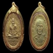 เหรียญหลวงปู่ทวด รุ่น4 กระหลั่ยทองกรรมการ ช้างปล้อง สภาพสวย