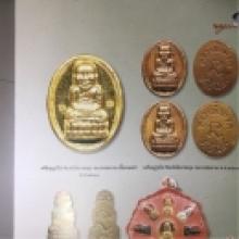 เม็ดแตงทองคำองค์ดารา 1ใน18องค์ หนังสือมาตราฐานพระอาจารย์นอง