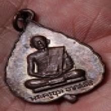 เหรียญรุ่นแรก หลวงพ่อยวง วัดโพธิ์ศรี เนื้อทองแดง