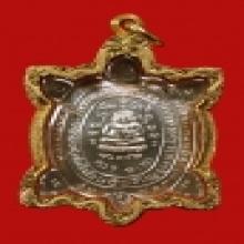 เหรียญรุ่นปลดหนี้ หลวงปู่หลิว เนื้อเงิน เลี่ยมทอง สวยแชมป์