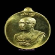 เหรียญเศรษฐี หลังเรียบ พระมหาสุรศักดิ์ วัดประดู่อัมพวา