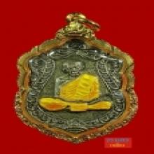 เหรียญเสมาแปดรอบเนื้อเงินลงยาสีเดียว