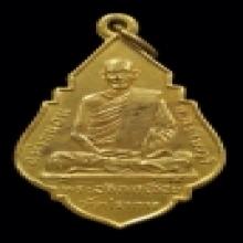 เหรียญหลวงพ่อเชื่อม วัดปราการ สุราษฎร์ธานี ปี 2499 (แชมป์)