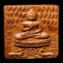 พระพุทธนฤมิตโชค ปางประทานพร(กวางเล็ก)หลวงพ่อจรัญ วัดอัมพวัน