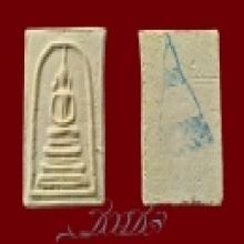 พระสมเด็จบางขุนพรหม ปี๐๙ ฐานคู่หูจุด