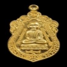 หลวงพ่อทวด เหรียญหัวโต ปี 2537 เนื้อทองคำ