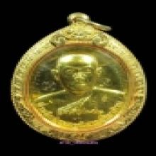 เหรียญรุ่นแรก พระมหาสุรศักดิ์ วัดประดู่พระอารามหลวง