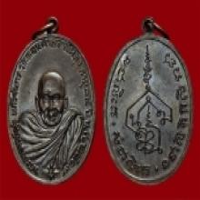 เหรียญพระอาจารย์นำ วัดดอนศาลา รุ่นแรก เหรียญประสบการณ์