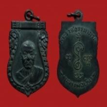 เหรียญเสมาเลื่อนสมณะศักดิ์ หลวงพ่อเงิน วัดดอนยายหอม ปี 2505