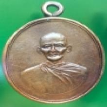 เหรียญหลวงพุ่ม รุ่นแรก เนื้อทองแดง