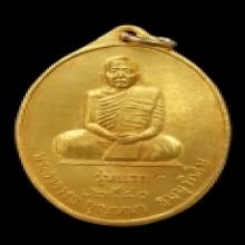 เหรียญรุ่นแรก หลวงตาบุญหนา อัลปาก้ากะไหล่ทองที่สวยผ่องที่สุด
