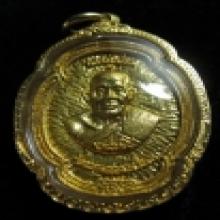 เหรียญลป.เอี่ยม-ลป.รอด หล่อโบราณ ปี 2539 หายากมาก
