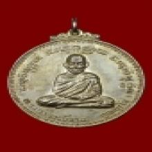 เหรียญงามเอก อาจารย์จวน วัดภูทอก พ.ศ.2515 ทองแดงกะไหล่เงิน
