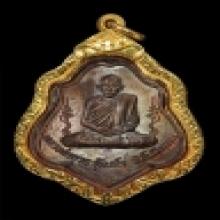 เหรียญหลวงพ่อกวย หลังยันต์ ไฮไลท์ ทูโทน สวยเดิม สุดคลาสสิก