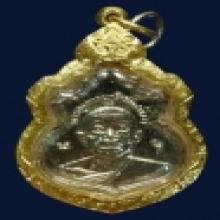 เหรียญน้ำเต้าหลังเรียบ ปี2508