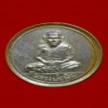 เหรียญขวัญถุงหลวงพ่อเงิน ปี15