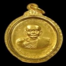 เหรียญไข่ใหญ่ หลวงปู่ย้อย วัดอัมพวัน ทองคำ