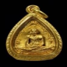 หลวงพ่อเอีย วัดบ้านด่าน ใบโพธิ์ทองคำ ปี 2517