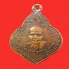 เหรียญพระอาจารย์มั่น หลังพระอาจารย์เสาร์ ยันต์ซ้อน
