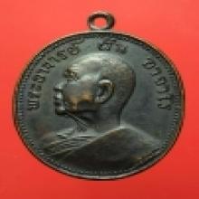 เหรียญ อ.ฝั้น รุ่น9 ทองแดงรมดำ