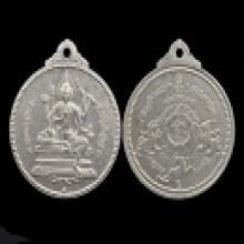 เหรียญจักรเพชรรุ่นแรกนิยมสภาพสวย