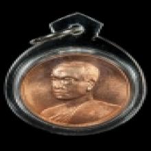 เหรียญแจกทาน เศรษฐีอัมพวา พระมหาสุรศักดิ์